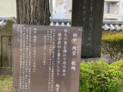 田中塊堂の歌碑
