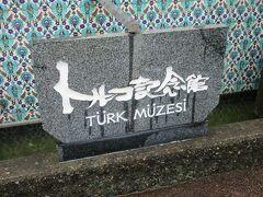 帰りにトルコ記念館に入りました。500円