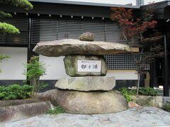 那智勝浦に戻って。 今夜の宿は湯快リゾート越の湯。