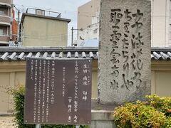 生田南水の句碑