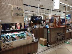 浜松駅から在来線で帰りますが… 空いた時間20分で売店巡り。  あ~ん。お酒屋さんじゃないの~。