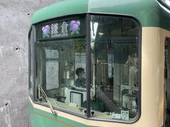 江ノ電・極楽寺駅からJR鎌倉駅に戻ります。
