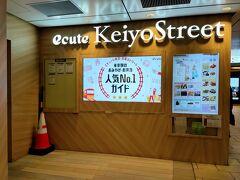 東京駅で寄り道
