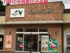 横川サービスエリアで休憩。  まだ昼前なので閑散としています。