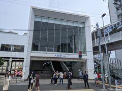 ◆旅行本編 ▽6月2日(水) 1日目 旅の起点は大船駅。