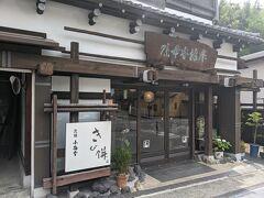 小梅堂は湯河原の老舗和菓子店。万葉公園の近くにお店があります。