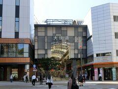 【大街道商店街】 (多分)松山でも最大級の繁華街にある商店街。 三越とかもあって、それなりに大規模だけど、ド平日の昼間だからかそんなに人は多くなかったです。 ホテルが目と鼻の先ということもあって、何度か利用しました。