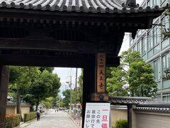 四天王寺中之門、大阪市の指定文化財です。右に見えるのが四天王寺学園です