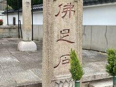 仏足石、お釈迦様の足跡です