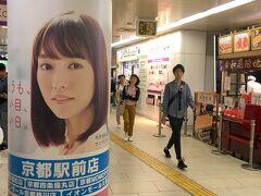 地下街ポルタの東エリアに地下鉄京都駅の改札があります。 コトチカという駅ナカ施設があり、改札外周辺にお店が点在しています。 東京にはエチカという駅ナカ施設があり、同様にチェーン展開しています。