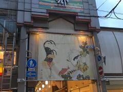 アーケードに覆われた錦市場に入りました。商店街が東へと続いています。 商店街を一番奥まで行くと、錦天満宮が控えています。