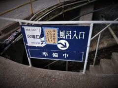 駅から歩くこと10分(650m)、大川温泉「磯の湯」入口に着きました。  ガビーン! 案内板を見ると、「源泉故障の為、休み」と書いてあります。 本日、遊覧船の欠航に続き二度目の「空振り」。参りました! 温泉は諦めますが、せっかくなので磯の湯名物「土管アトラクション(勝手に命名)」を楽しみます。(笑)