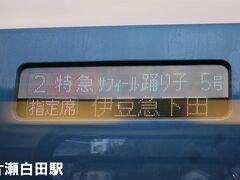 ■片瀬白田駅 踊り子号の最上級「サフィール踊り子(E261系)」と行き違います。  ■サフィール踊り子 2020年3月のダイヤ改正で誕生、全車両がグリーン車となっています。サフィールとは、サファイアを意味するフランス語で、「青く美しい伊豆の海と空」をイメージしてネーミングされました。