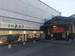 そうそう、せっかく米沢に来たのだから米沢牛をいただくとしましょう