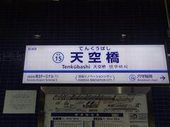 7:45 朝、緊急所用ができてしまい、取引先のある京急天空橋駅から旅はスタートです。
