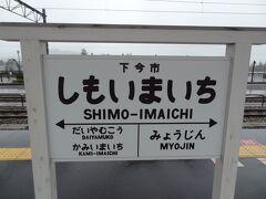 10:53 鬼怒川温泉から32分。 下今市に着きました。 ここで、乗り換えです。