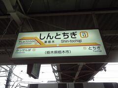 11:53 下今市から45分。 新栃木に着きました。