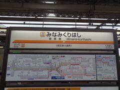 12:45 新栃木から44分。 南栗橋に到着。