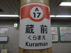 14:14 浅草駅から徒歩19分。 都営地下鉄浅草線/蔵前駅に着きました。