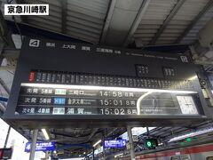 14:58 蔵前から28分。 京急川崎で下車。  液晶画面化が進む中、京急川崎駅の列車案内板は昔ながらのパタパタ式となっています。