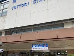 さて、鳥取駅到着。 なんと、鳥取砂丘へ行くバスは、特急電車到着(8:03)の2分後(8:05)を逃すと、1時間後までありません。(しかも、その前の米子から鳥取に行く電車は5:23米子発、7:54鳥取着の恐ろしく時間のかかる普通電車一本のみ) ダッシュで急ぐも・・・なんと目の前で行ってしまいました。 このスケジュール・・・なんとかなりません!?と観光案内所のお姉さんに伝えておきましたが・・・反応鈍く、なんだかなぁという感じでした。 まあ、こんなに朝早くから来る人いないのかな。