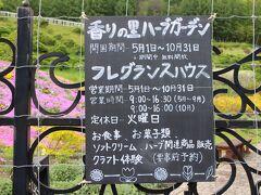 そして、芝桜公園から1km少々でこの町のもう一つのお勧めスポット、ハーブガーデンに着きました。ガーデンの中にはレストランややショップの入ったフレグランスハウスもあります。