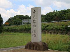 東行庵から車で数分進んだところに奇兵隊陣屋跡があります。ここが1865年から奇兵隊が陣屋として利用した場所で、藩主が政治に関与されるのを嫌がり萩から離れた場所に置いたともいわれています。