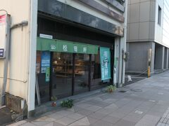 松岡軒 本店があったので入ってみました。ここでお土産などを購入しました。