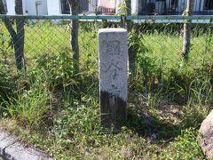 そのまま西側を歩いていると石碑が・・・。 長門国の国分寺がここにあったそうです。今では石碑と看板があるだけですが、割と近年の1890年までこの地に残っていたそうです。 現在でも忌宮神社も近くにあり古代長門国の中心がこのあたりにあった事を物語っています。