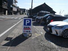 10:45 目的地の駐車場に到着。