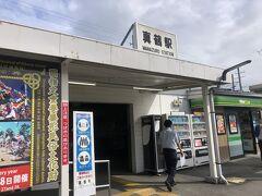 次は真鶴駅で下車。降り立つのは初めてだ。