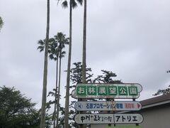 終点、中川一政美術館バス停で下車。