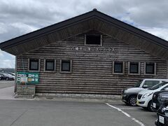 八幡平山頂レストハウス