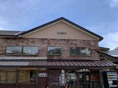 車ですぐの 藤七温泉・彩雲荘に日帰り入浴に やってきました