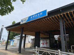 鶴巻温泉駅外観。