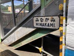 水上駅到着! レトロな標識がいいですね。