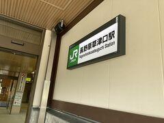 長野原草津口駅で下車、次のおみやげスポットの草津温泉へバスで向かいます。