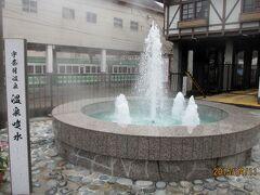 駅前の温泉噴水