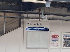 40分くらいで糸魚川駅到着!