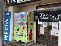 さて、直江津駅で朝ごはんに蕎麦を食べます。 直江津名物メギスそばにしますが・・・まあ、普通の駅そばです。 直江津駅、新幹線もそれてしまって、線路はたくさんあるのに、駅自体はコンパクトになってしまってますね。