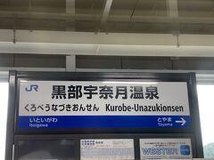 最初の停車駅は黒部宇奈月温泉駅。