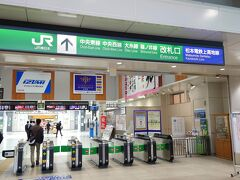 松本BTで上高地・乗鞍方面のバス&アルピコ交通の電車が7000円で2日間乗り降り自由になるフリー切符「上高地・乗鞍2デーフリーパスポート」を購入し、アルピコ交通の乗り場へ。フリー切符は自動改札を通れないので、JRの有人改札を通ります。