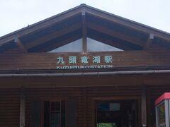 無事、予定通り九頭竜湖駅に到着しました。  以前来た時は和泉村でしたが、市町村合併によって10年前から大野市の一部になっており、面積は大野市だけで福井県の2割以上のようです。