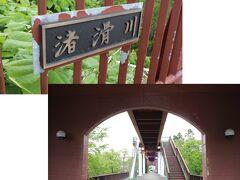そして、渚滑川に架かる「虹の橋」に立ち寄りました。一昨年は老朽化のために通れない場所がありましたが、修復されていました。