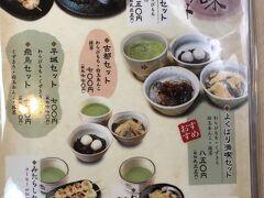 公園内のお茶屋さんでちょっと休憩  奈良に来たし葛切りは外せないし白玉も美味しそうだし、、、