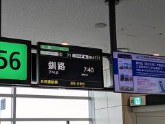 7:40発の釧路行き。 機体はAirDOのB737。ANAのコードシェア便です
