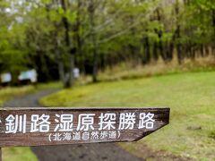 釧路市の展望台へ到着 せっかくなので湿原探求路を歩いてみることに。