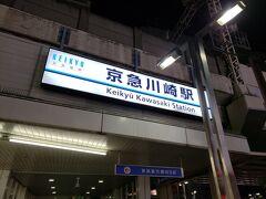 今回の旅では京急川崎から京急線に乗ります。京急川崎はJRの川崎駅と少し離れていますが歩いて数分なので便利でした。まあ横浜の様に連絡通路はないですけど・・・。