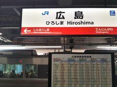 令和3年5月末、広島市に滞在する機会があった。