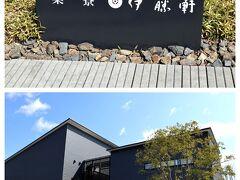 菓寮 伊藤軒☆ 3年ほど前に、伏見にある国立医療センターに用事があって、たまたま通りかかった伊藤軒。 前まで無かったのに、綺麗な建物が建っているなぁ~。何だ? 伊藤軒??聞いたことないけれど、甘味屋さんらしい。 その後、なかなか行く機会に恵まれず、行かなきゃなぁ~って想いだけは募ってて、神戸に行く前にやっと訪れることができました!!
